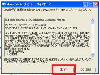 2012-11-23_WindowsXP_Meiryo_16.PNG
