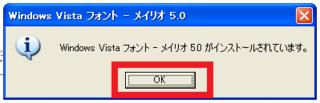 2012-11-23_WindowsXP_Meiryo_17.PNG