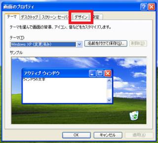 2012-11-23_WindowsXP_Meiryo_19.PNG