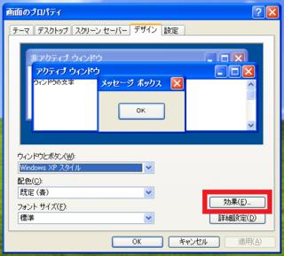 2012-11-23_WindowsXP_Meiryo_20.PNG