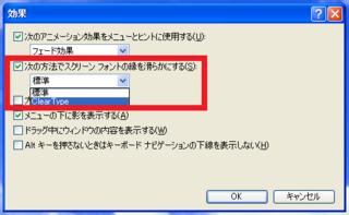 2012-11-23_WindowsXP_Meiryo_22.PNG