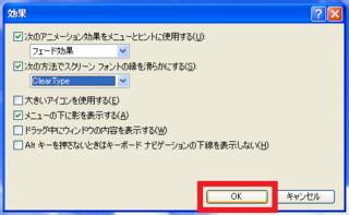 2012-11-23_WindowsXP_Meiryo_23.PNG