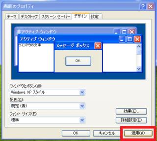2012-11-23_WindowsXP_Meiryo_24.PNG