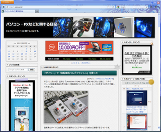 2012-11-23_WindowsXP_Meiryo_25.PNG