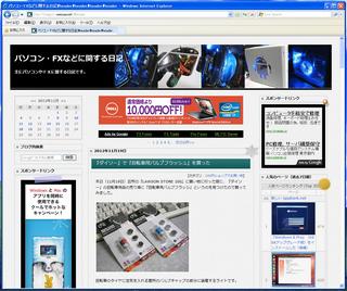 2012-11-23_WindowsXP_Meiryo_33.PNG