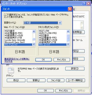 2012-11-23_WindowsXP_Meiryo_37.PNG