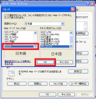 2012-11-23_WindowsXP_Meiryo_38.PNG