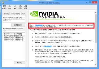 2012-11-27_NVIDIA_01.png