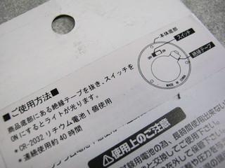 2012-12-01_CHRISTMAS_LED_LIGHT_22.JPG