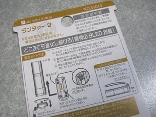 2012-12-01_LauncherNine_Holder_50.JPG
