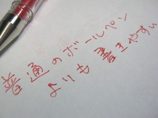 2012-12-03_Erasable_Ballpen_20.JPG