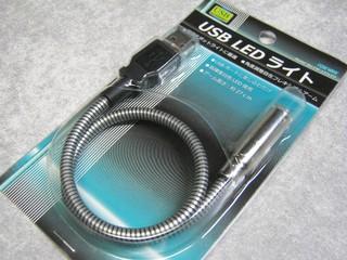 2012-12-06_USB_LED_LIGHT_02.JPG