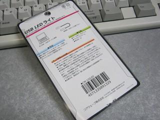 2012-12-06_USB_LED_LIGHT_03.JPG