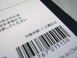 2012-12-13_Gradation_Light_05.JPG