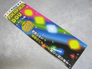 2012-12-14_PIKAPIKABOU_21.JPG
