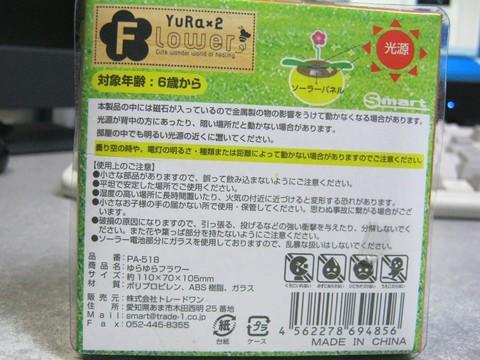 2012-12-17_YuRax2_Flower_04.JPG