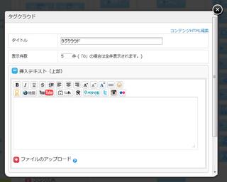 2012-12-20_3D_TAGCLOUD_06.png