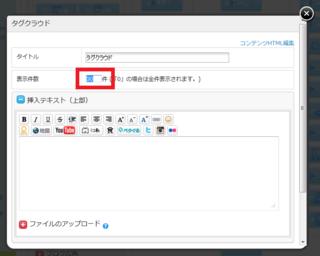 2012-12-20_3D_TAGCLOUD_14.png