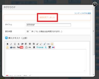 2012-12-20_3D_TAGCLOUD_16.png