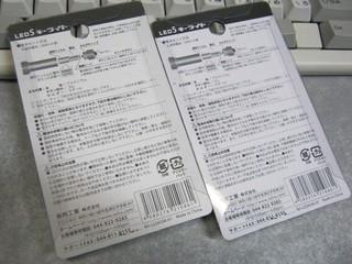 2012-12-27_LED5-KEY-LIGHT_02.JPG