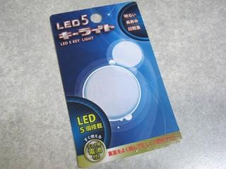 2012-12-27_LED5-KEY-LIGHT_03.JPG