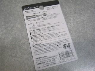 2012-12-27_LED5-KEY-LIGHT_04.JPG