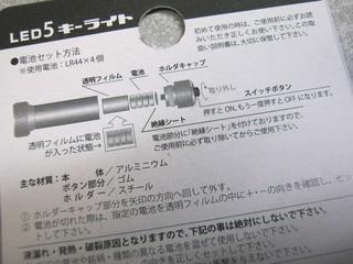2012-12-27_LED5-KEY-LIGHT_05.JPG