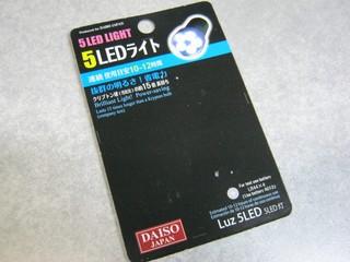 2012-12-27_LED5-KEY-LIGHT_28.JPG