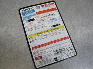 2012-12-27_LED5-KEY-LIGHT_29.JPG