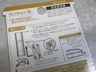 2012-12-27_LauncherNine_Holder_55.JPG