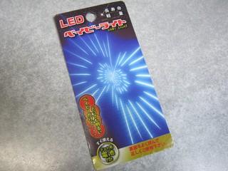 2012-12-28_LED_BABY_LIGHT_03.JPG