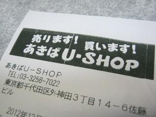 2012-12-29_LED_HANDY_LIGHT_43.JPG