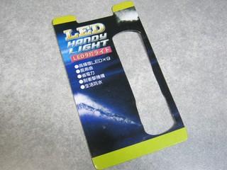 2012-12-29_LED_HANDY_LIGHT_44.JPG