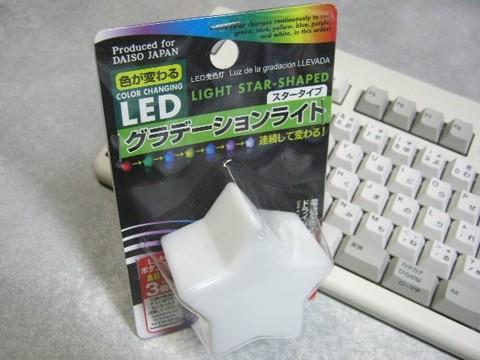2013-0-26_LED_LIGHT_STAR_02.JPG