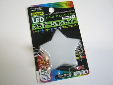 2013-0-26_LED_LIGHT_STAR_03.JPG