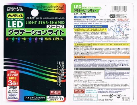 2013-0-26_LED_LIGHT_STAR_27.jpg