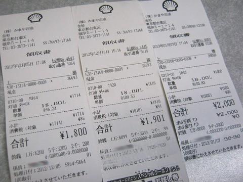 2013-01-07_touyu_kakaku_02.JPG