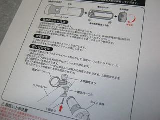 2013-01-21_3LED-BICYCLE-LIGHT_53.JPG