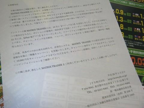 2013-01-22_JFX_DM_03.JPG