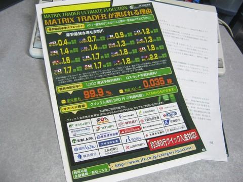 2013-01-22_JFX_DM_04.JPG