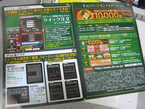 2013-01-22_JFX_DM_05.JPG