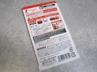2013-01-23_Light-with-Whistle_04JPG.jpg