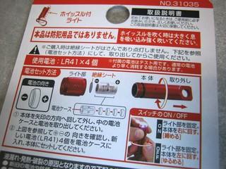 2013-01-23_Light-with-Whistle_05JPG.jpg