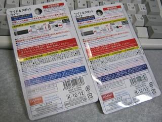2013-01-25_WIDE-SPOT-LIGHT_02.JPG