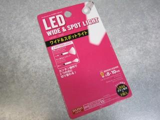 2013-01-25_WIDE-SPOT-LIGHT_03.JPG