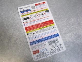 2013-01-25_WIDE-SPOT-LIGHT_04.JPG