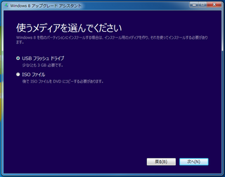2013-01-29_Windows8_USB_01.png