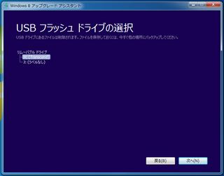 2013-01-29_Windows8_USB_02.png