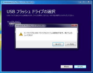 2013-01-29_Windows8_USB_03.png
