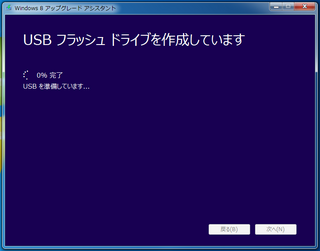 2013-01-29_Windows8_USB_04.png